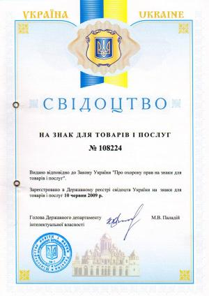 Certificate of Ukraine for Concertina trademark No.108224