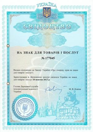 Certificate of Ukraine for Concertina trademark No.177045